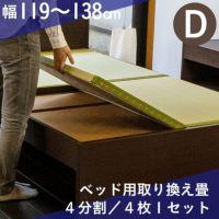ダブルサイズの畳ベッド用の取り換え畳の4枚タイプ