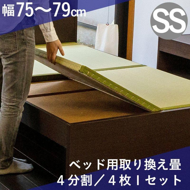 セミシングルサイズの畳ベッド用の取り換え畳の4枚タイプ