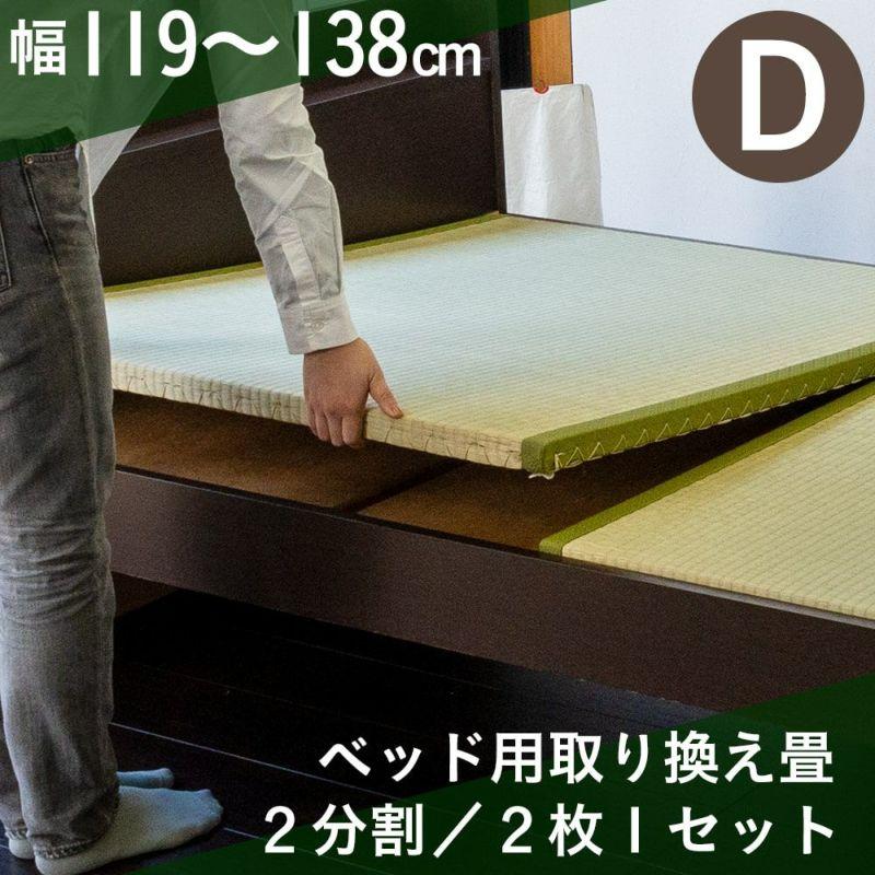 ベッド用取り換え畳ダブルサイズ