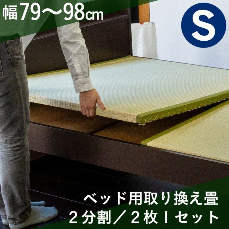 シングルサイズの畳ベッド用の取り換え畳の2枚タイプ