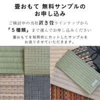 畳おもての無料サンプルのお申し込みについての説明画像です