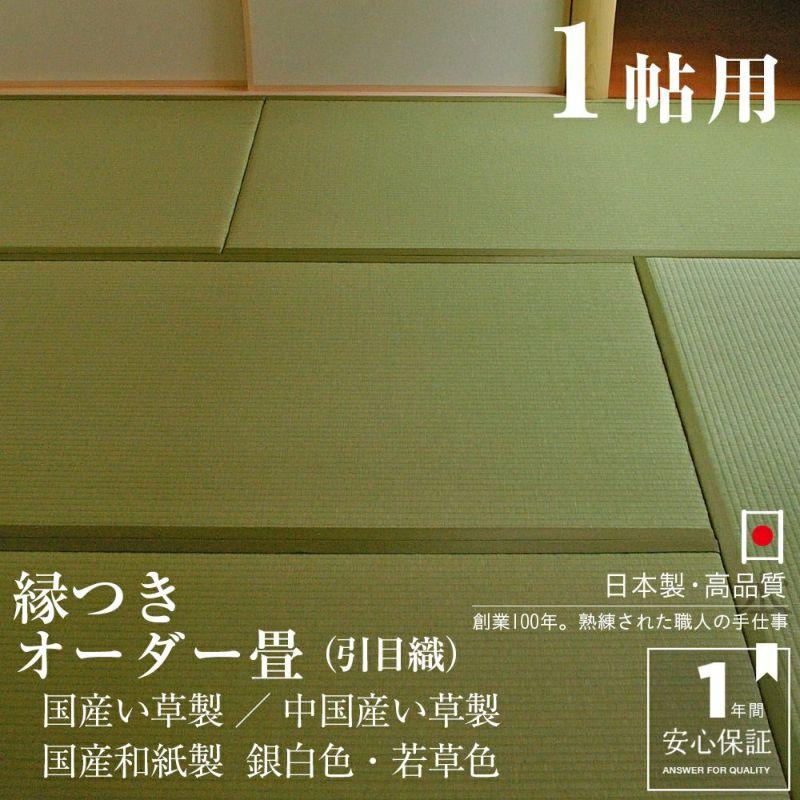 サイズオーダー可能な縁つき畳 1帖(1枚)