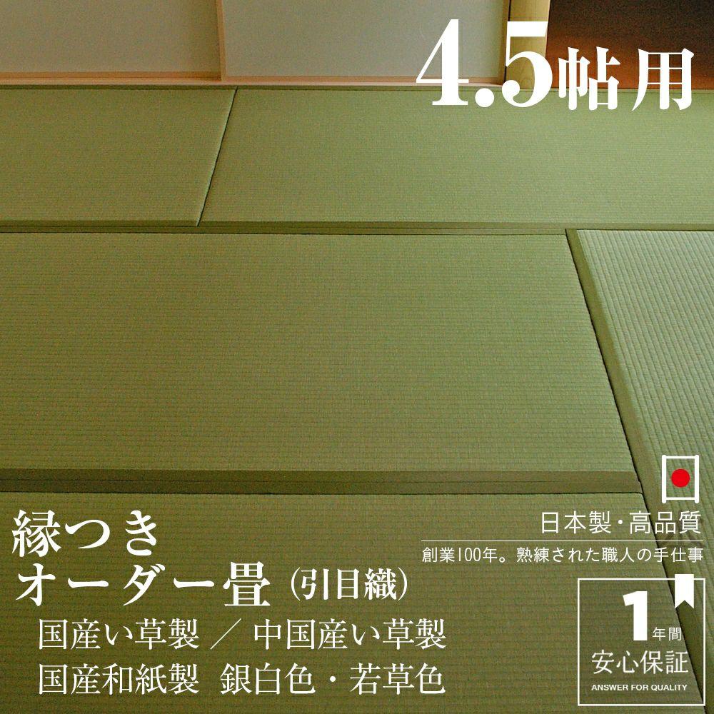 サイズオーダー可能な縁つき畳 4.5帖(1帖 4枚/半帖 1枚)
