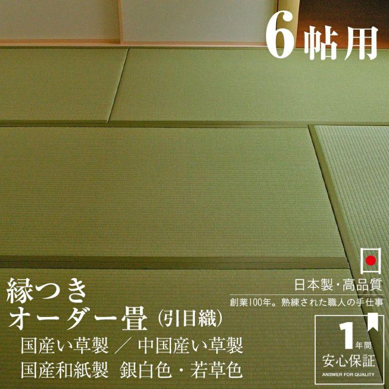 サイズオーダー可能な縁つき畳 6帖(1帖 6枚)