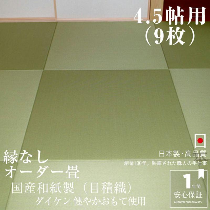 和紙製のダイケン健やかおもての清流カラーを使用したサイズオーダーできる半帖サイズの縁なし畳9枚セット(4.5畳)