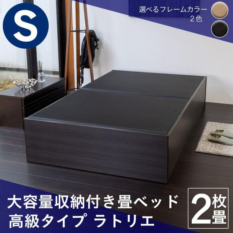 長物も入る大容量収納タイプのハイグレードなヘッドレス畳ベッド 「ラトリエ シングルサイズ」