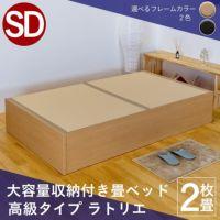 畳下に大容量収納が付いたハイグレードタイプの畳ベッド「ラトリエ」セミダブルサイズの画像