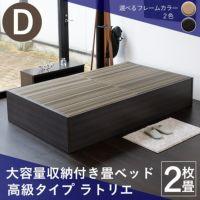 畳下に大容量収納が付いたハイグレードタイプの畳ベッド「ラトリエ」ダブルサイズの画像