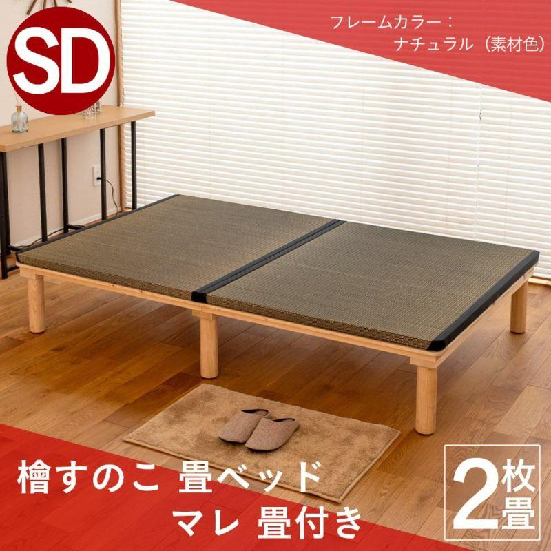ひのきすのこベッド「マレ」に畳を組み合わせた畳ベッド「マレ 畳セット」セミダブルサイズの画像