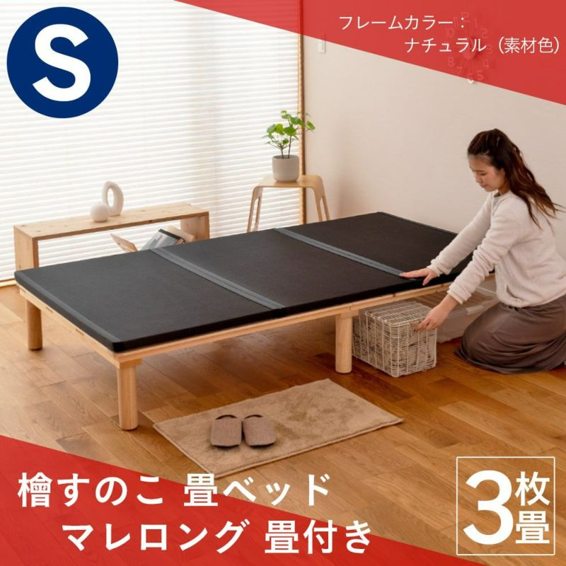 ひのきすのこベッド「マレロング」に畳を組み合わせた畳ベッド「マレロング 畳セット」シングルサイズの画像