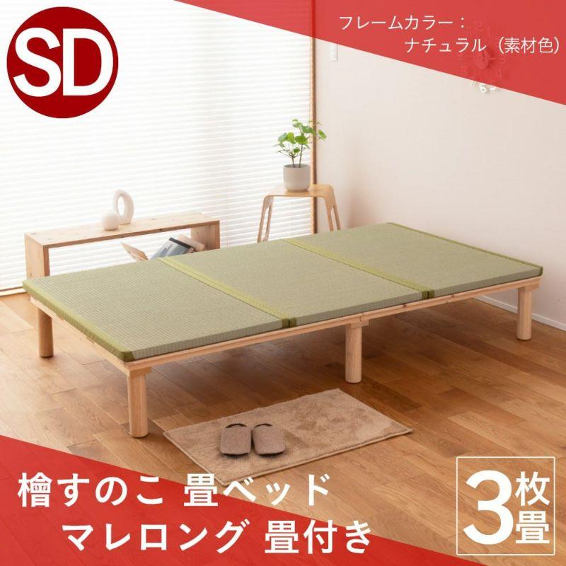 ひのきすのこベッド「マレロング」に畳を組み合わせた畳ベッド「マレロング 畳セット」セミダブルサイズの画像
