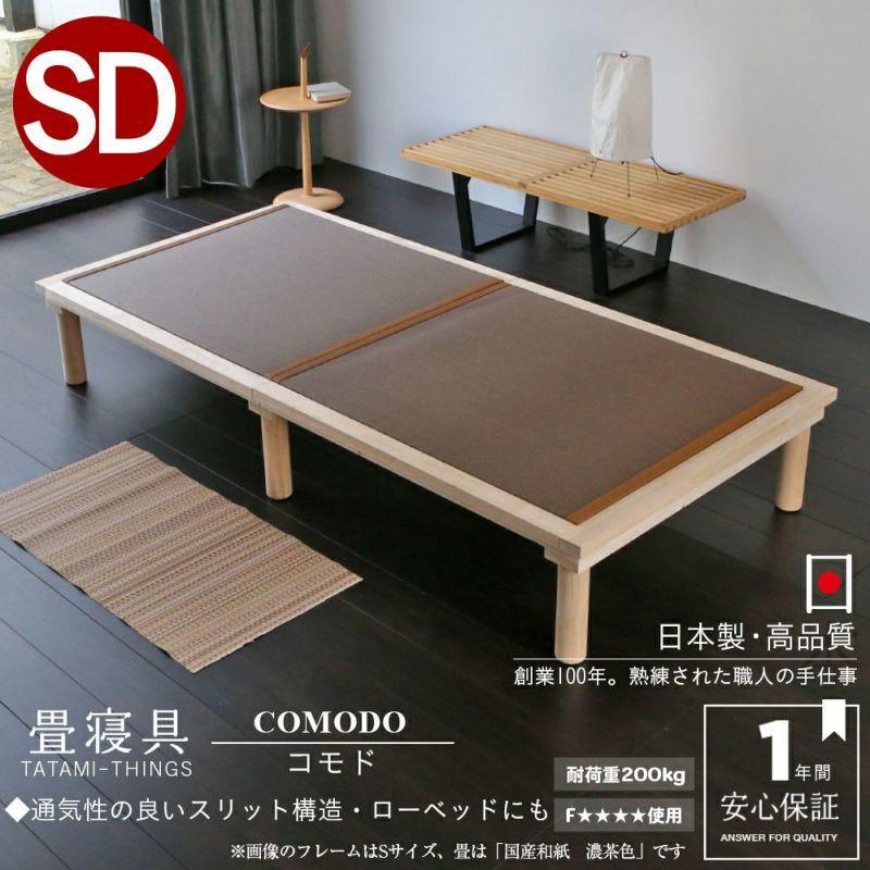 通気性に優れたスリット構造の畳ベッド「コモド」セミダブルサイズの画像