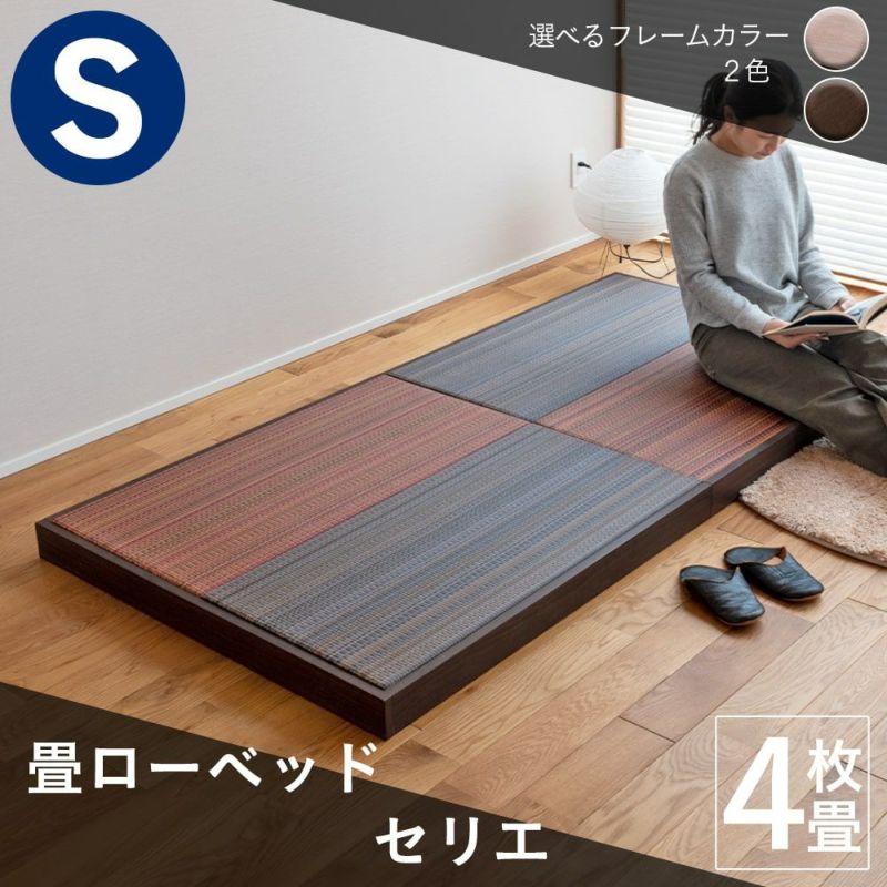 ヘッドレスのロータイプ畳ベッド・フロアベッド「セリエ」シングルサイズの画像