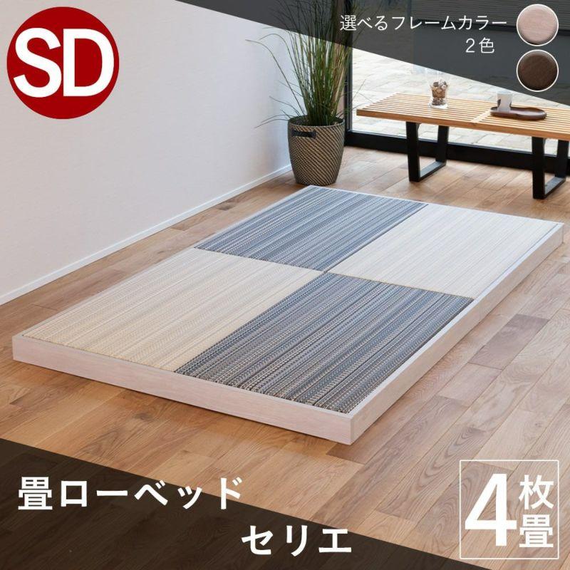 ヘッドレスのロータイプ畳ベッド・フロアベッド「セリエ」セミダブルサイズの画像