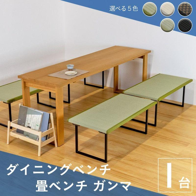 畳と鉄、和と洋を組み合わせた畳ダイニングベンチ 「ガンマ」