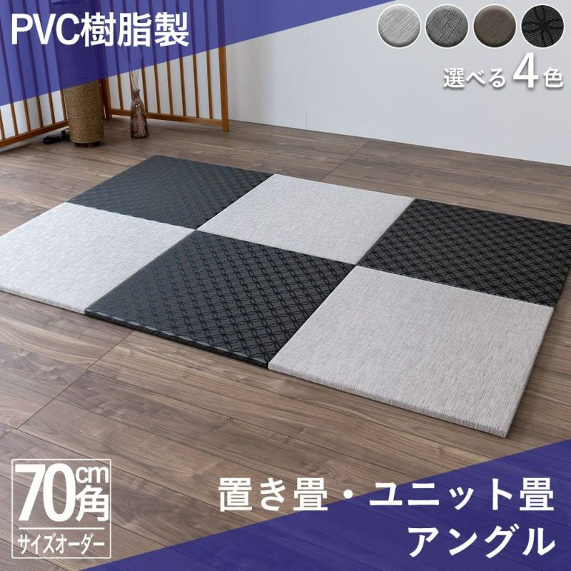 PVC樹脂製の畳おもてを採用した置き畳 アングル