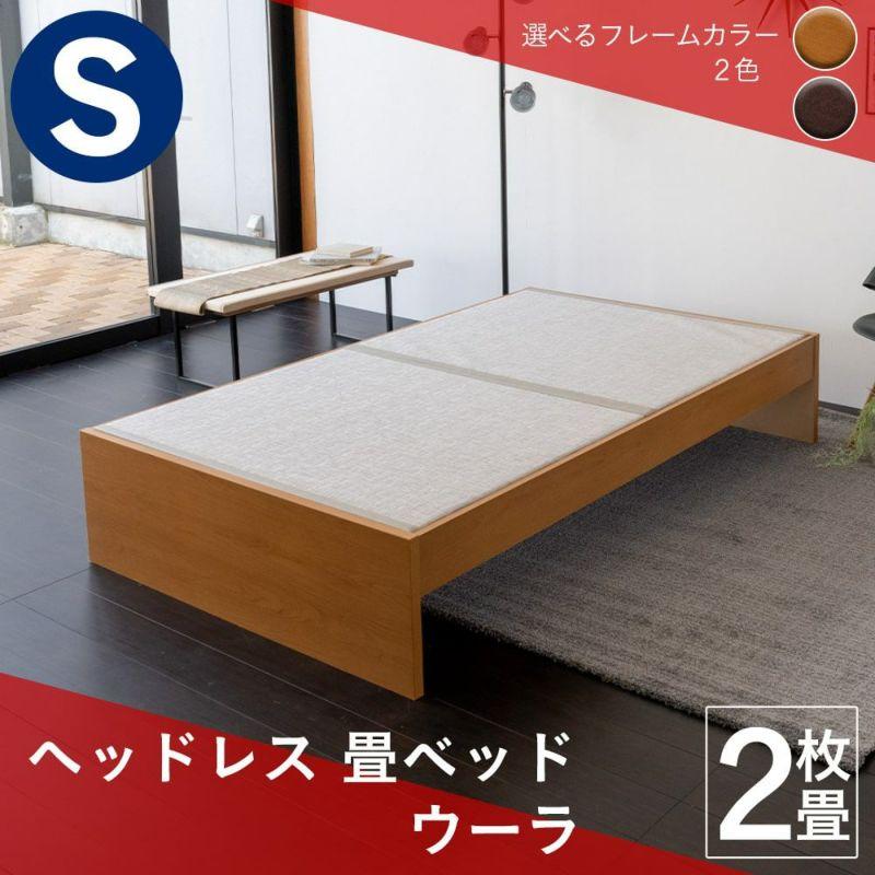 シンプルなスタンダードタイプの畳ベッド「ウーラ」シングルサイズの画像