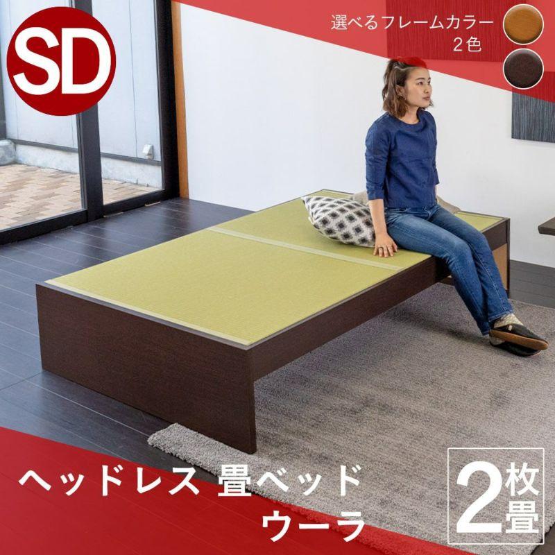 シンプルなスタンダードタイプの畳ベッド「ウーラ」セミダブルサイズの画像