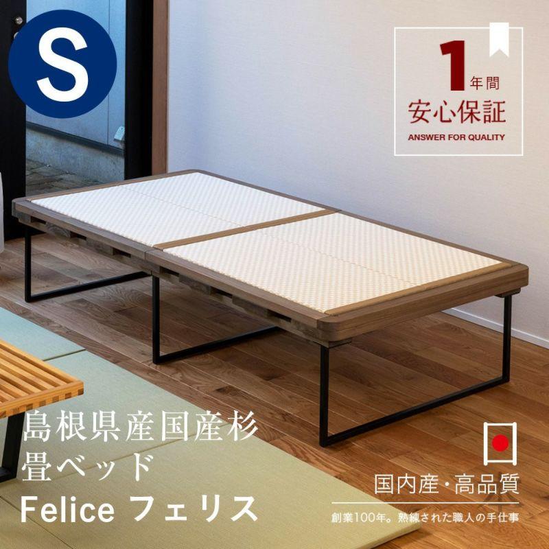 国産杉のベッドフレームと鉄脚を組み合わせたシンプルな畳ベッド「フェリス」シングルサイズの画像