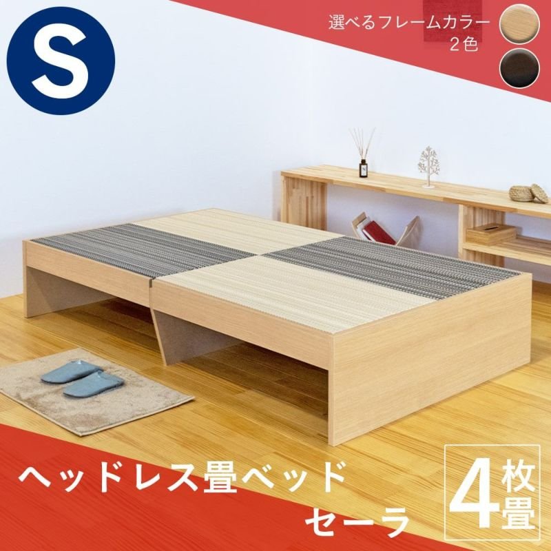 4枚畳仕様のスタンダードな畳ベッド「セーラ」シングルサイズの画像
