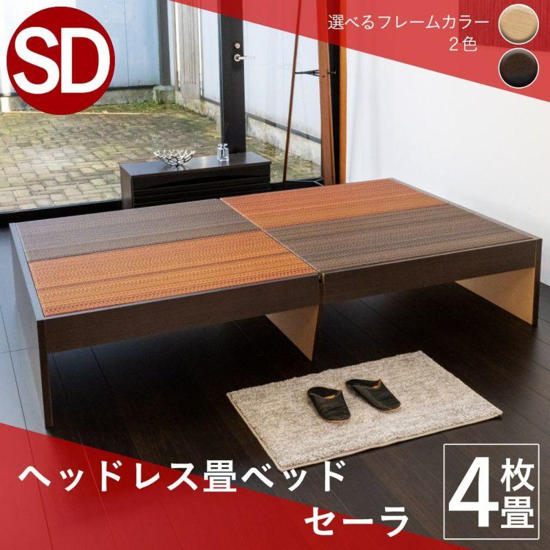 4枚畳仕様のスタンダードな畳ベッド「セーラ」セミダブルサイズの画像
