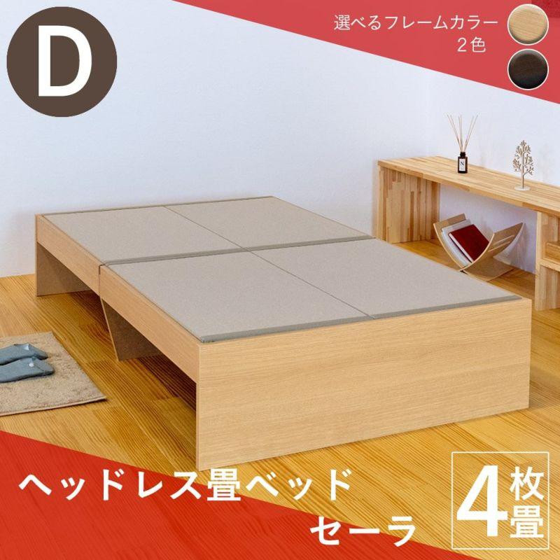 4枚畳仕様のスタンダードな畳ベッド「セーラ」ダブルサイズの画像