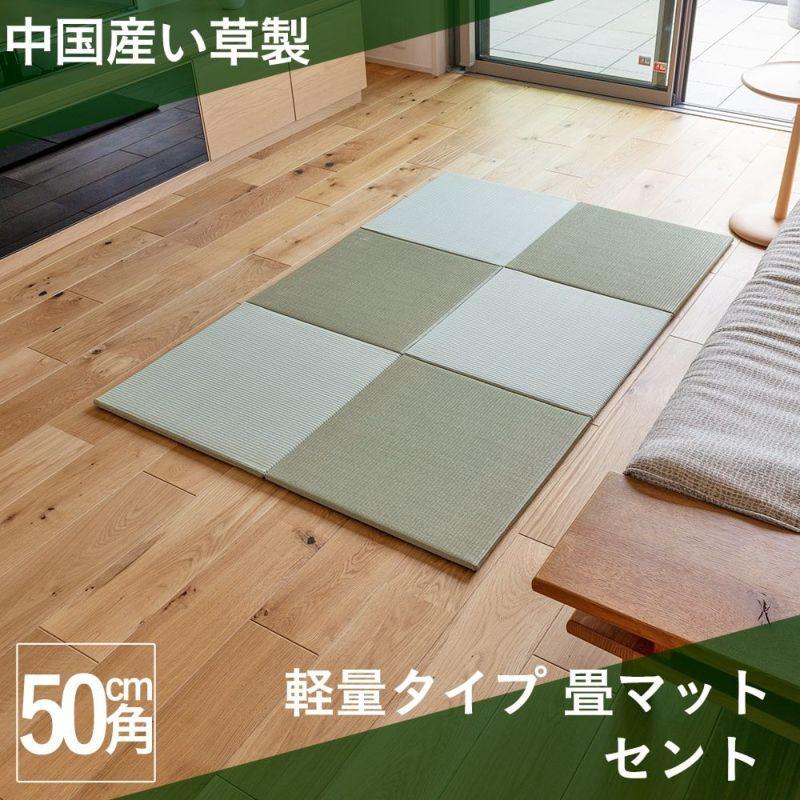1枚あたりの重量が約1kgの50cm角の小さめな畳マット 中国産い草製畳マット 「セント」